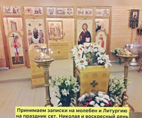 К празднику святителя Николая в храм пожертвовано желтое облачение