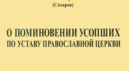 О поминовении усопших по уставу Православной Церкви