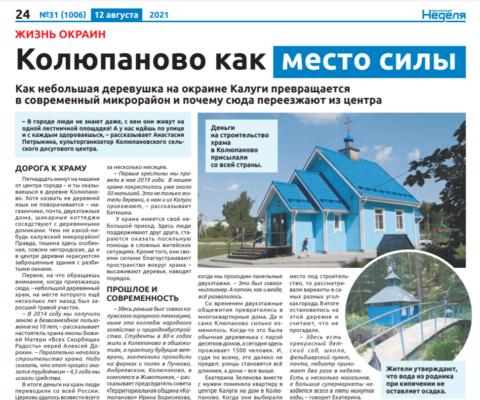Газета «Калужская неделя» о Колюпаново и нашем храме